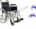 ویلچر ایرانی
